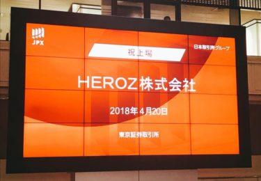 7年間お世話になったHEROZ株式会社を卒業しました